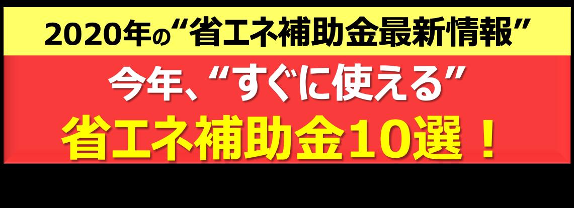"""2020年の""""省エネ補助金最新情報"""""""