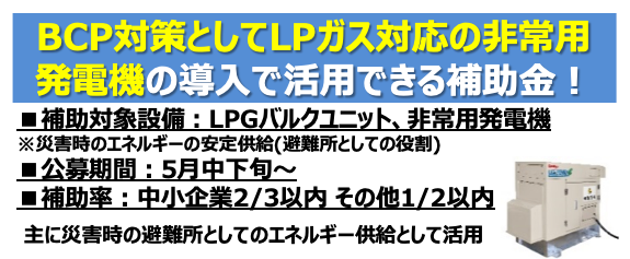 BCP対策としてLPガス対応の非常用発電機の導入で活用できる補助金!