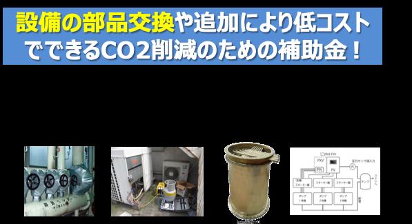 設備の部品交換や追加により低コストでできるCO2削減のための補助金 !