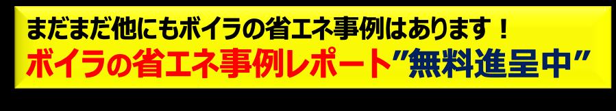 他社工場のボイラの省エネ事例レポート 無料プレゼント中!